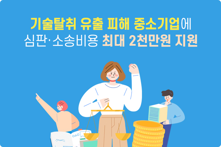 기술탈취 유출 중소기업에 심판·소송비용 최대 2천만원 지원