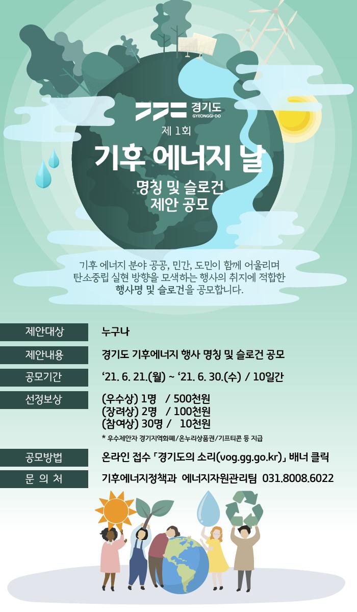 「제1회 경기도 기후에너지 날」행사명 및 슬로건 공모
