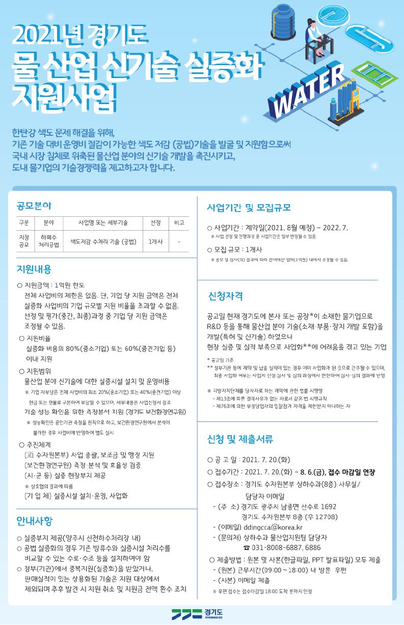 경기도 물산업 신기술 실증화 지원사업 참여기업 추가모집