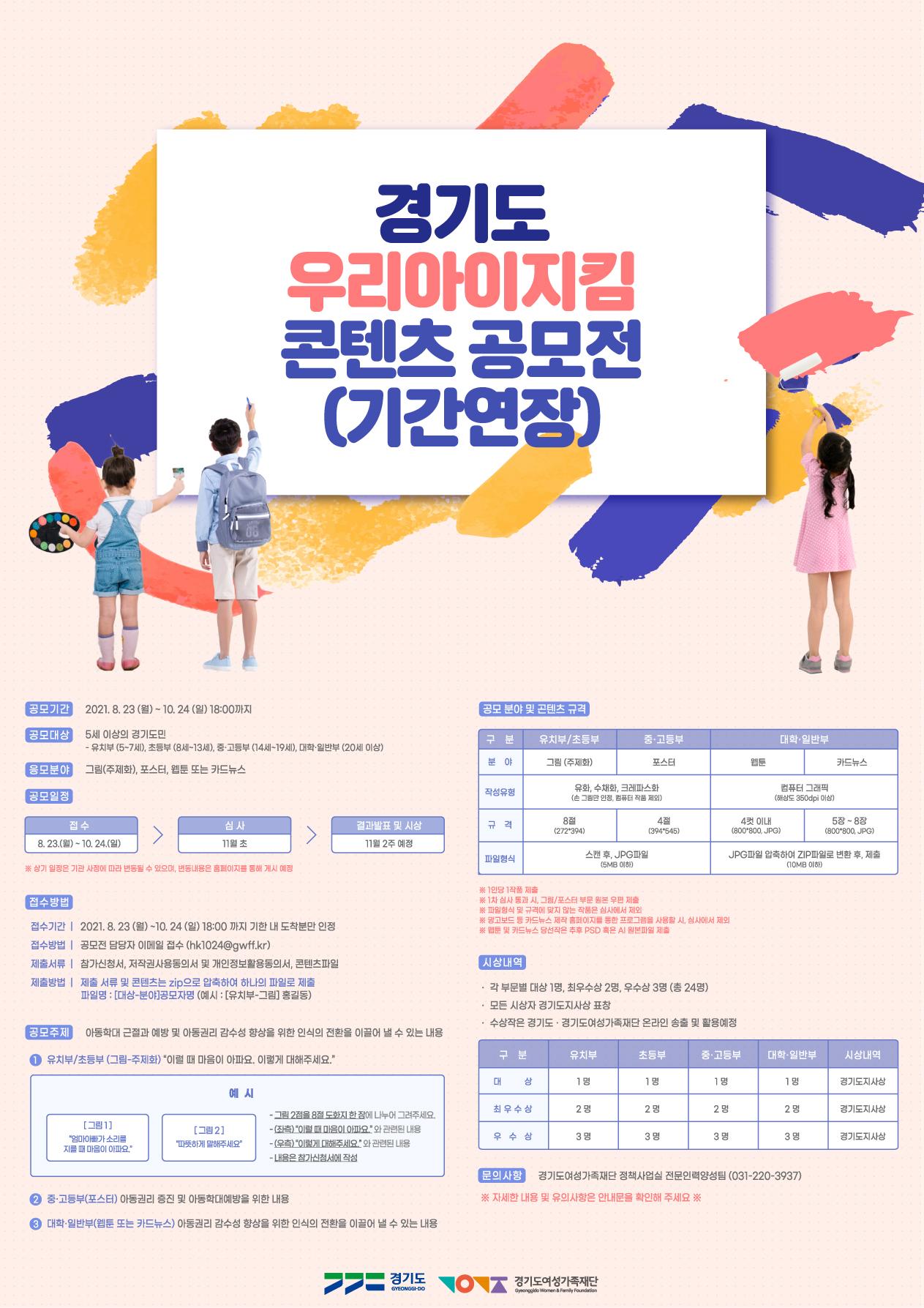 2021 경기도 「우리아이지킴 콘텐츠 공모전」