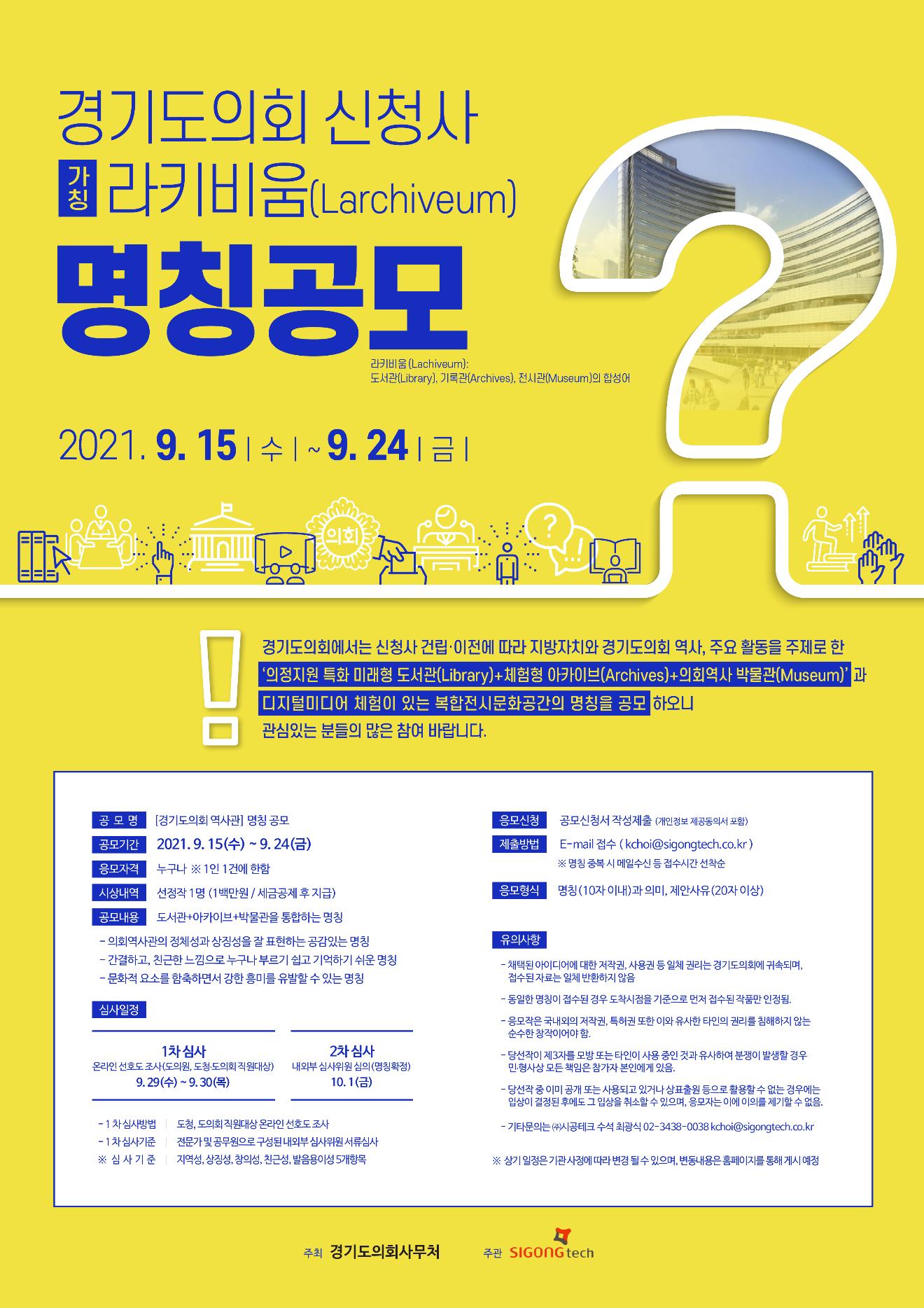 경기도의회 역사관 명칭 공모