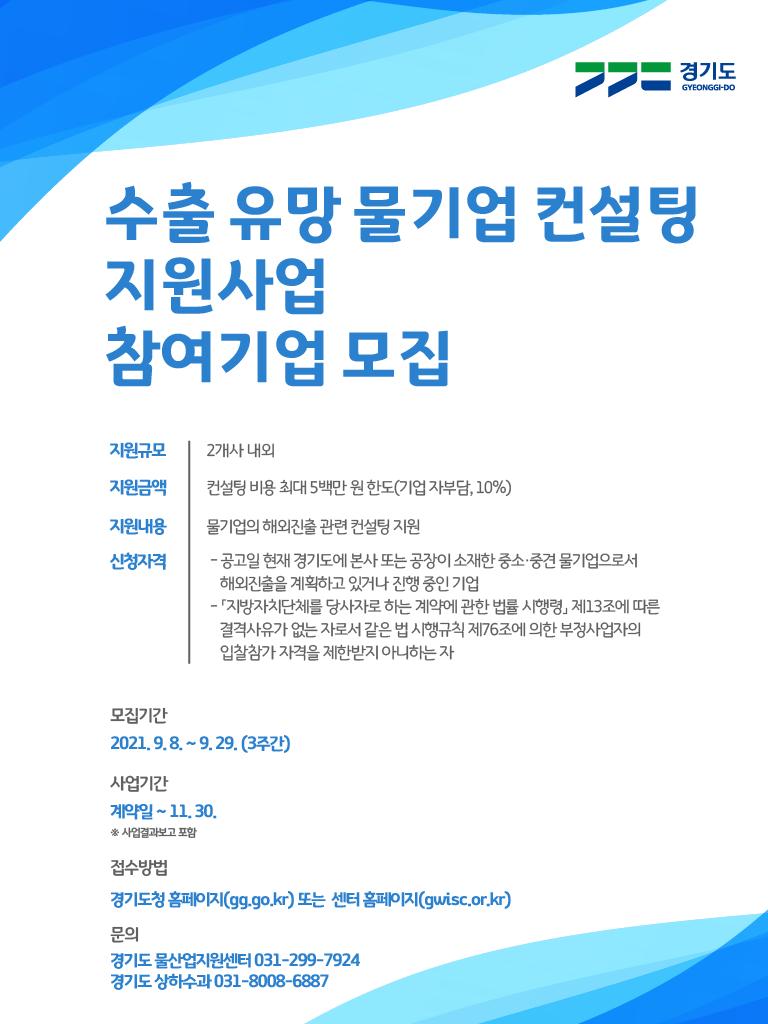 수출 유망 물기업 컨설팅 지원사업  참여기업 모집 (재)공고