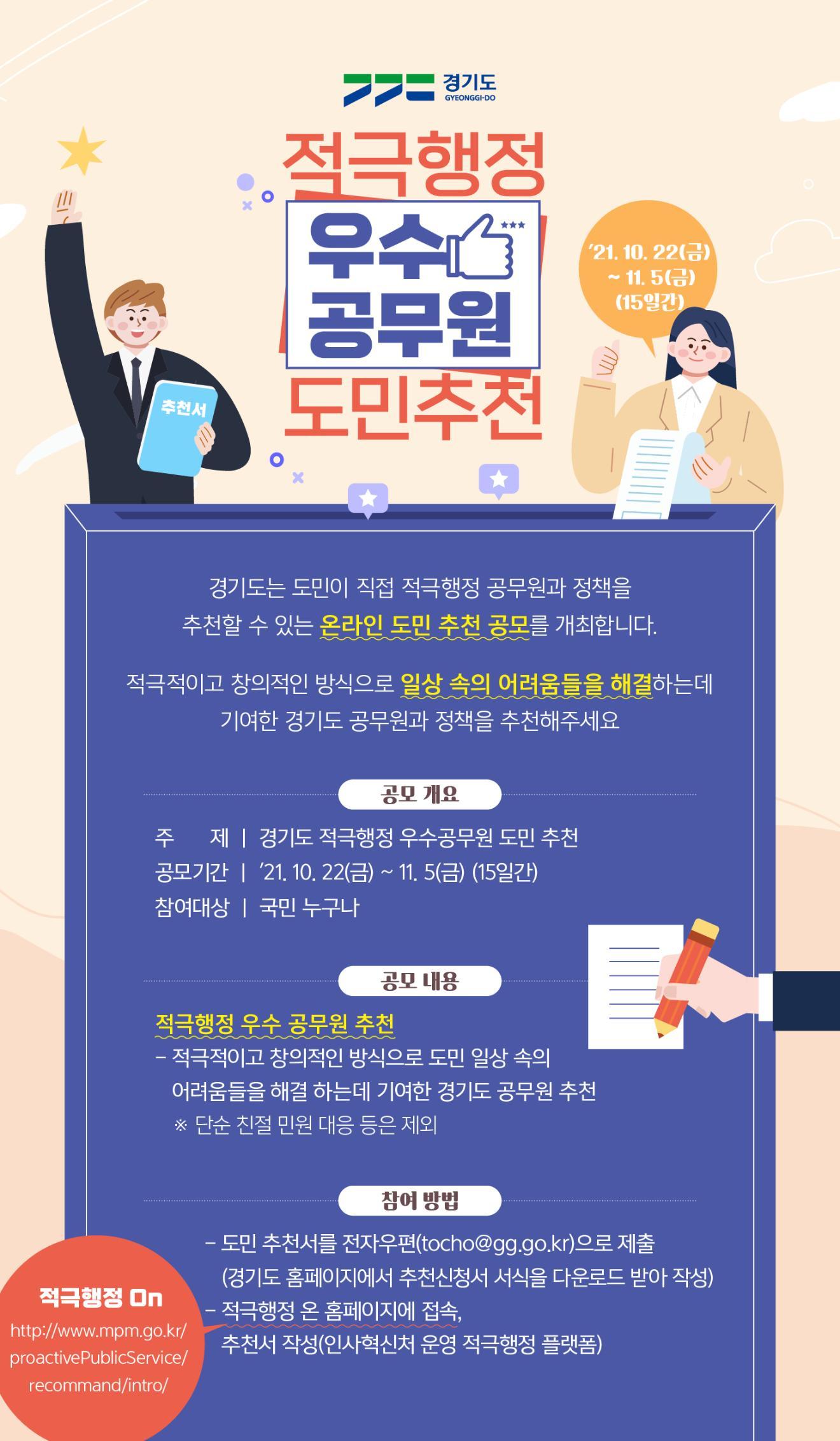 경기도 적극행정 우수공무원 도민 추천