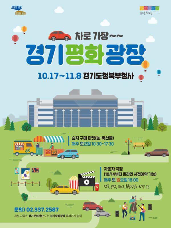 경기평화광장 <승차 구매 마켓 & 자동차 극장>