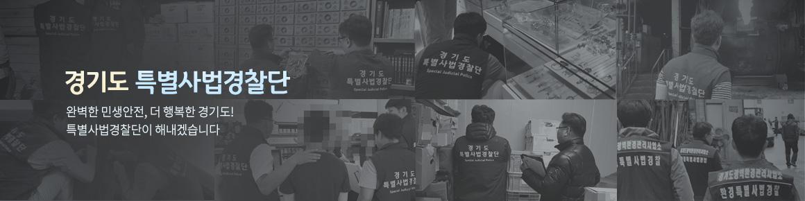 경기도 특별사법경찰단 완벽한 민생안전, 더 행복한 경기도! 특별사법경찰단이 해내겠습니다