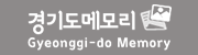경기도 메모리 gteonggi-do memory