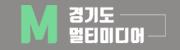 경기도 멀티미디어