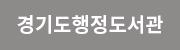 경기도행정도서관