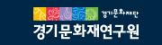 경기문화재단 경기문화재연구원