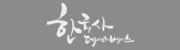 한국사 데이터베이스