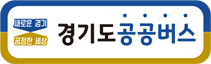 경기도 공공버스