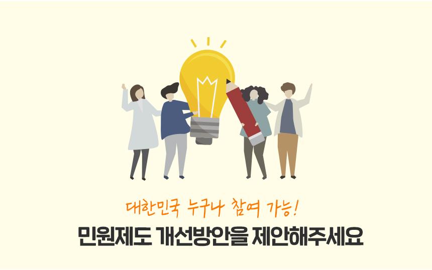대한민국 누구나 참여 가능! 민원제도 개선방안을 제안해주세요