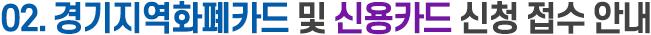 02. 경기지역화폐카드 및 신용카드 신청 접수 안내