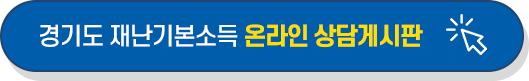 경기도 재난기본소득 온라인 상담게시판
