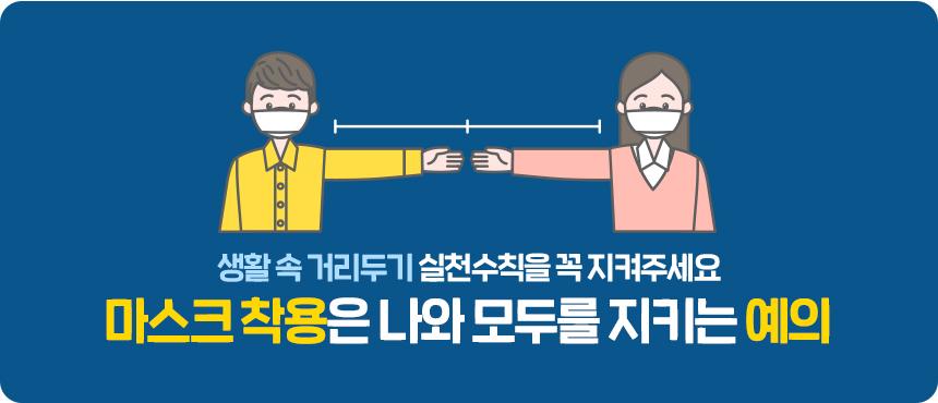 수도권 지역대상 강화된 방역조치 시행 안내