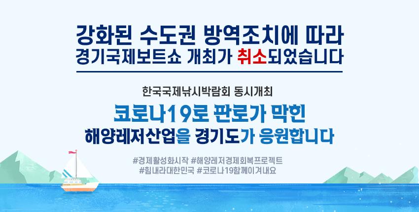 한국국제낚시박람회 동시개최 해양레저의 모든 것 보고 배우고 사자!