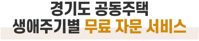 경기도 공동주택 생애주기별 무료 자문 서비스