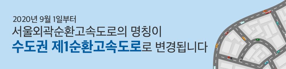 서울외곽순환로의 명칭이 수도권 제1순환고속도로로 바뀝니다