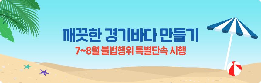 깨끗한 경기바다 만들기 7~8월 불법행위 특별단속 시행