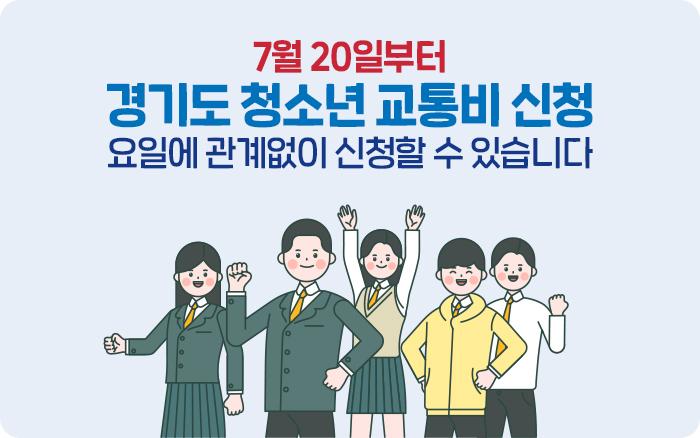 7월 20일부터 경기도 청소년 교통비 신청 요일에 관계없이 신청할 수 있습니다