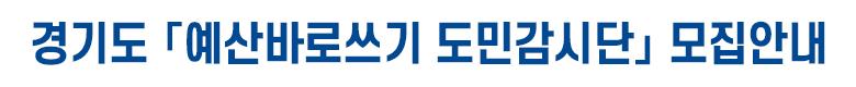 경기도 「예산바로쓰기 도민감시단」모집안내