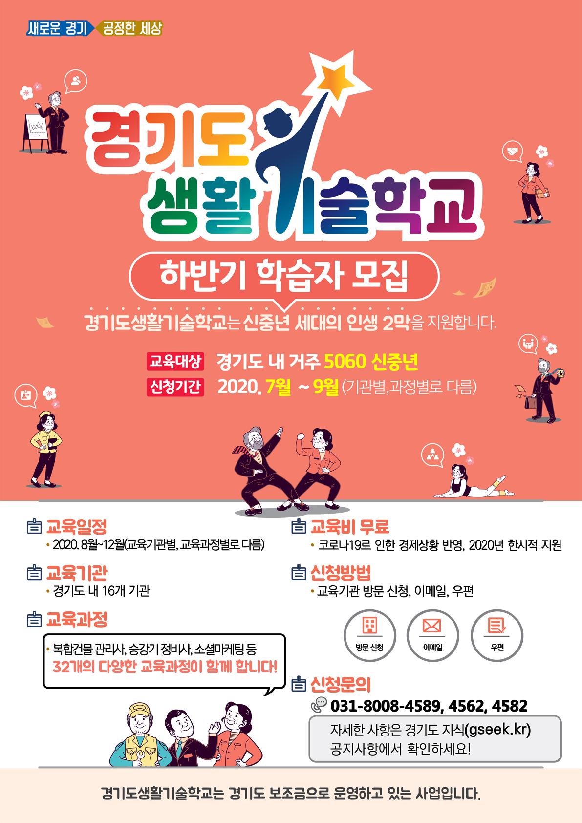 경기도 생활기술학교 하반기 학습자 모집 안내 포스터 상세 내용 하단 참조