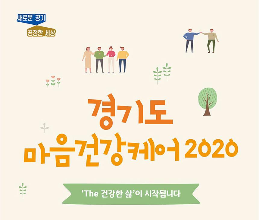 경기도 마음건강케어 2020 'The 건강한 삶'이 시작됩니다