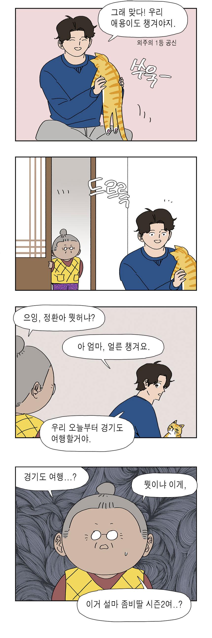 웹툰 경기딸 1화 「삼봉기념관」 편 미리보기