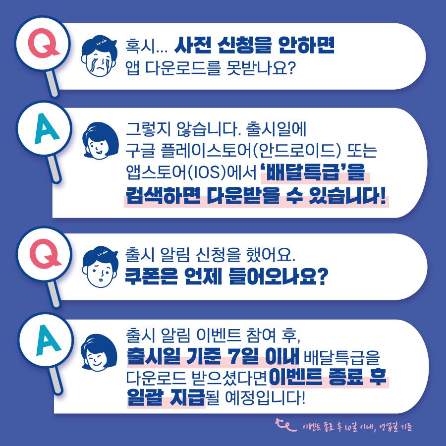 경기도 공공배달앱 배달특급
