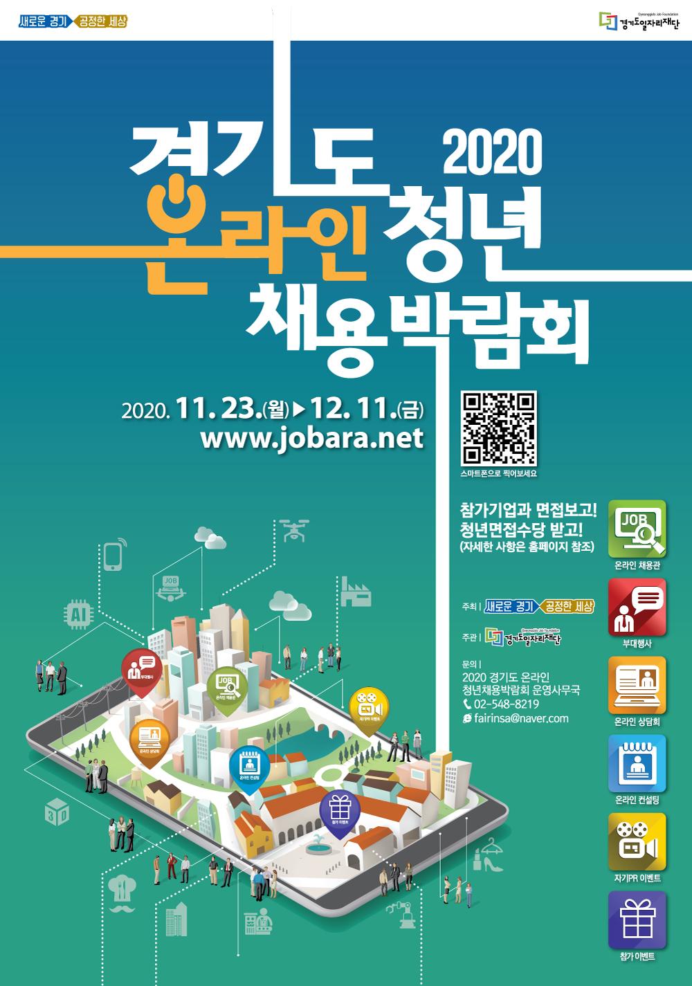 20020 경기도 온라인 청년 채용박람회
