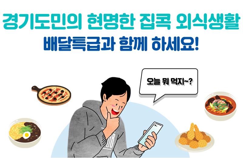 경기도민의 현명한 집콕 외식생활 배달특급과 함께 하세요! 오늘 뭐 먹지~?