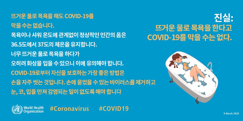 WHO COVID19 오해와진실_03.jpg