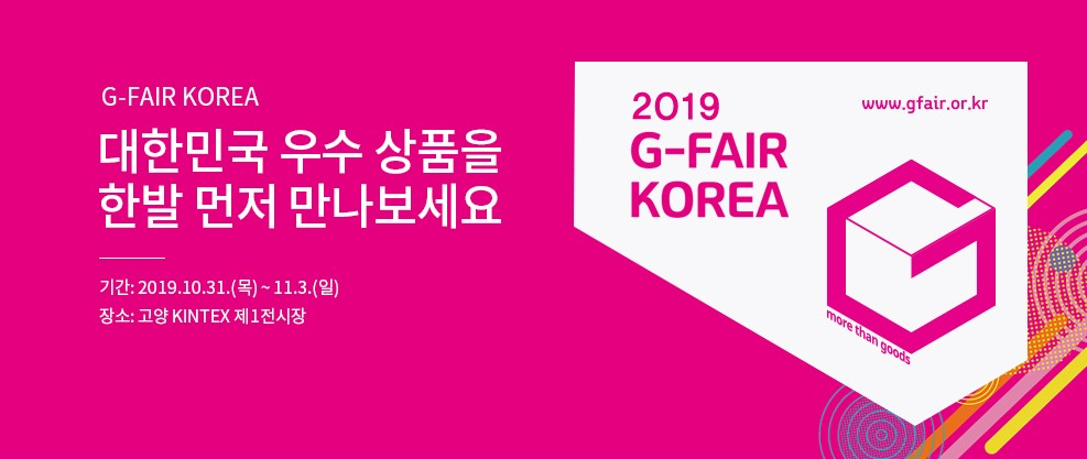 20191008_2019-G-FAIR-KOREA_메인