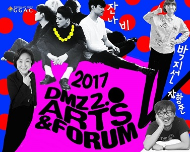 DMZ2.0 ARTS&FORUM