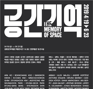 공간기억 [THE MEMORY OF SPACE]