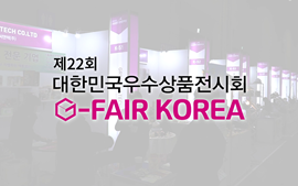 G-FAIR KOREA